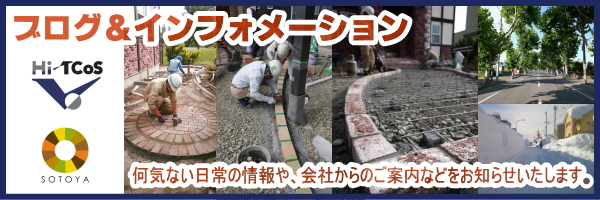株式会社 ハイテコス ブログ&インフォメーション