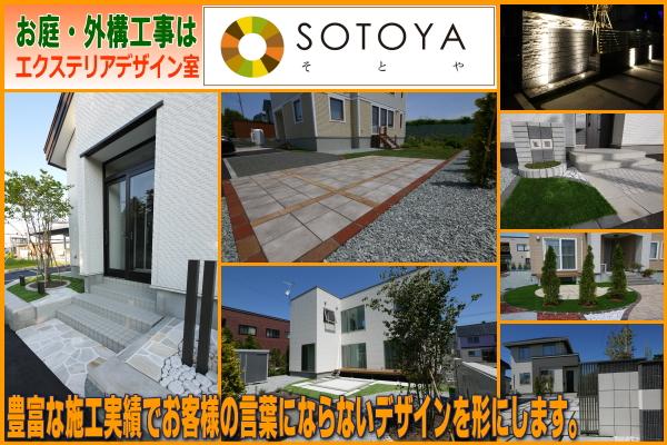 お庭・外構工事はエクステリアデザイン室 SOTOYA(そとや)