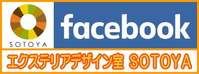 エクステリアデザイン室 SOTOYA facebook