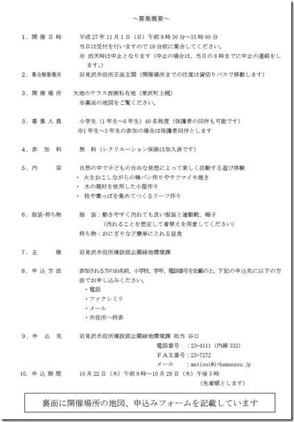 2tonebetsu_pp