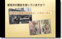 岩見沢歴史プレゼン.jpg