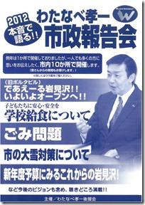 市政報告会H24(表)