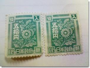 収入印紙五拾円.JPG