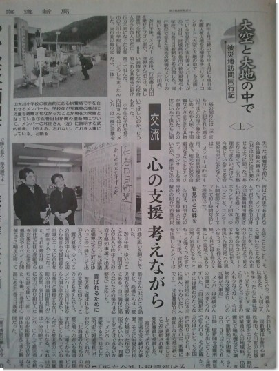 北海道新聞大空と大地の中で(1).jpg