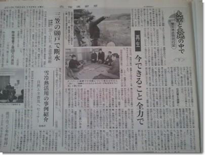 北海道新聞大空と大地の中で(2).jpg