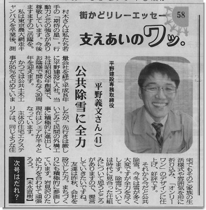 プレス空知(240118).jpg