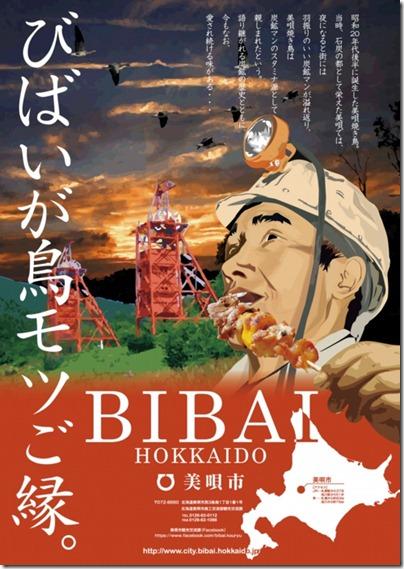 bibai_poster4