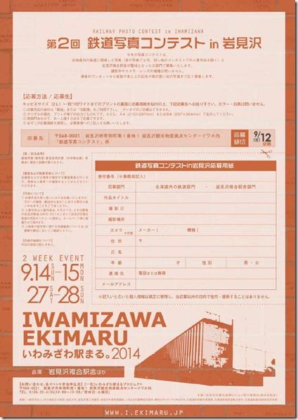 ekimaru2014phot