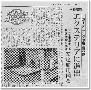 岩見沢新聞.jpg