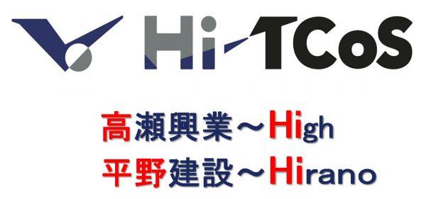 hi-tcos_0