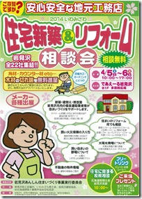 iwamizawa040506_1