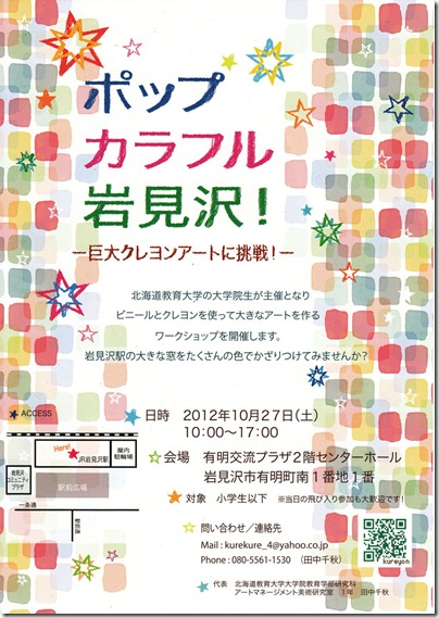 pop_color_iwamizawa