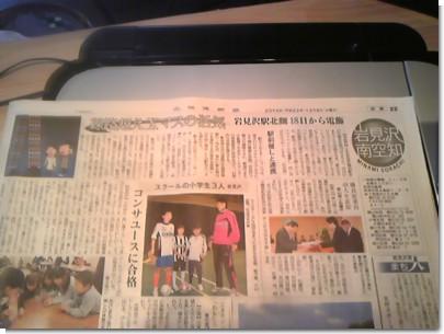 北海道新聞記事221208