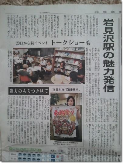 北海道新聞~いわみざわ駅まる。
