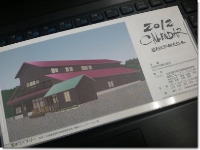 2012岩見沢市観光協会カレンダー