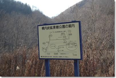 106幌内炭坑景観公園案内.JPG
