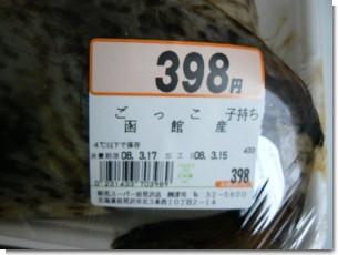 2)398円.jpg