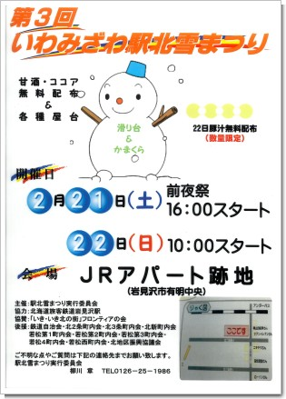 21年度駅北雪まつり.jpg