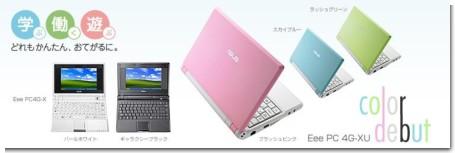 Eee PC 4G.jpg