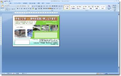 H22会社年賀状.jpg