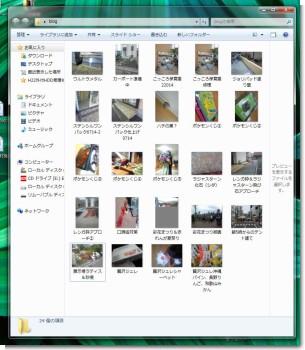 blog画像フォルダ.jpg