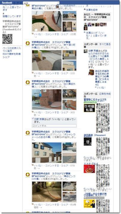 facebookページ.jpg