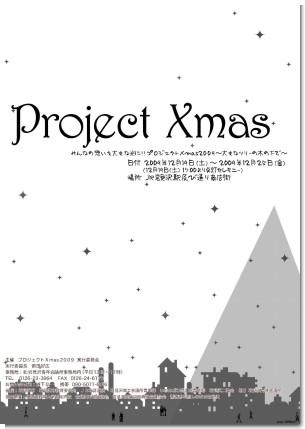 projectxmas2009チラシ.jpg