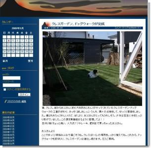 クレスブログ.jpg