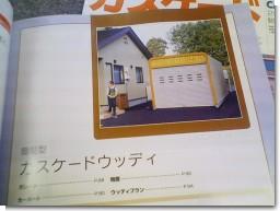 ウッディカタログ画像.JPG