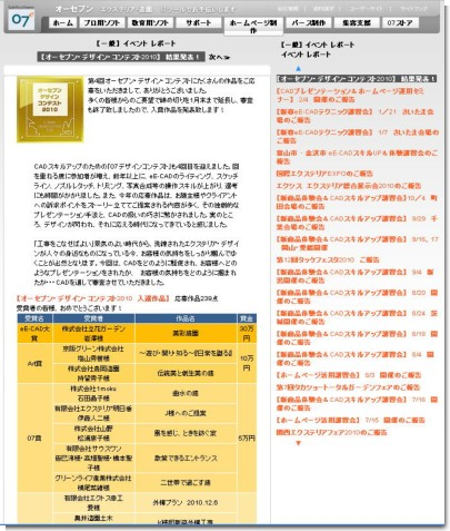 オーセブンデザインコンテスト2010結果.jpg