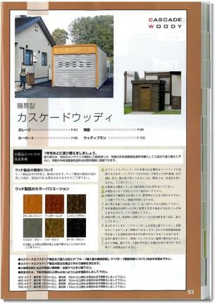 カスケードNM-2000.jpg