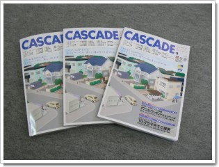 カスケードガレージ08カタログ.jpg