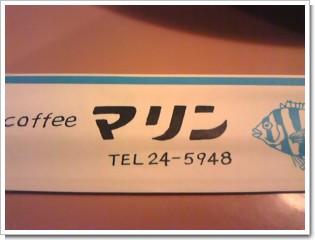 コーヒーマリン滝川.JPG