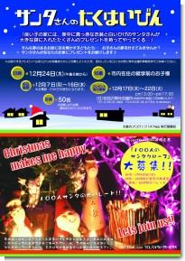 サンタの宅配便&100人サンタ.jpg