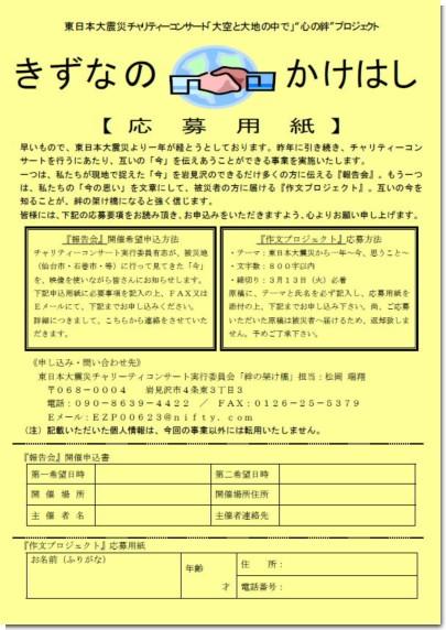 チャリティーコンサート報告会&作文PJチラシ.jpg