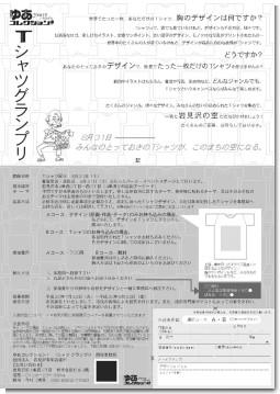 チラシ兼応募用紙裏面.jpg