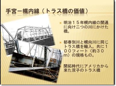 トラス橋h23.jpg