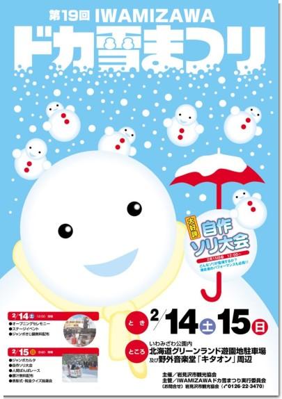 ドカ雪まつりポスター.jpg