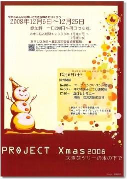 プロジェクトXmasチラシ表.jpg