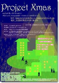 プロジェクトXmas2009チラシ.jpg
