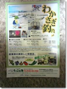 ワカサギチラシ(新篠津温泉たっぷの湯).jpg