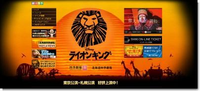 ライオンキング札幌.jpg