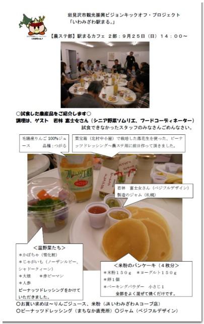 農ステレシピ.jpg