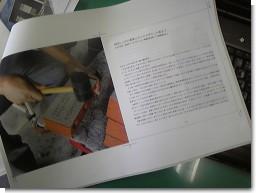 レンガプロジェクト記録誌.jpg
