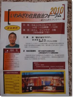 いわみざわ住民自治フォーラム2010「ワークヴィジョンズ西村氏」.JPG