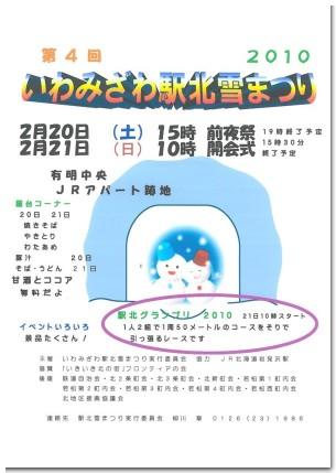 いわみざわ駅北雪まつり2010チラシ.jpg