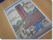 すや栗きんとん岐阜.jpg