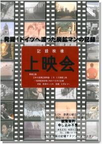 記録映像上映会(炭鉱の記憶).jpg