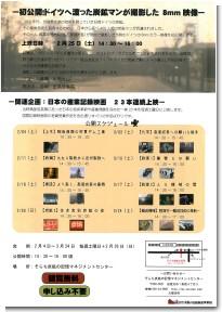 記録映像上映会(裏).jpg