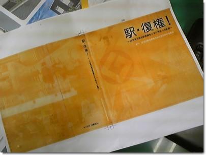 駅・復権!表紙.jpg
